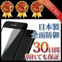 日本製 ガラスフィルム 全面 iPhone7 iphone iPhone7Plus plus アイフォン7 プラス 全面保護 保護フィルム 強化ガラスフィルム ...