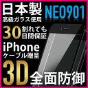 【高評価 4.5以上】 iphoneX iPhone8 iPhone7 日本製 ガラスフィルム 全面 iPhone10 iPhone8Plus plus アイフォン7 プラス 全面保護 保護フィルム 3d フルカバー Xperia XZ X Performance Compact XA HUAWEi P9 【割れても保証】 neo901