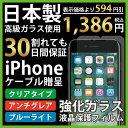 日本製 ガラスフィルム iPhone7 iPhone6 iphone6s iphone6plus iphone6splus z3 iphone iPhone7P...