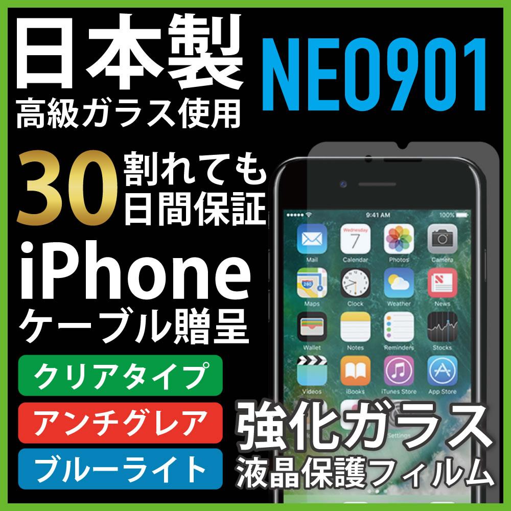 【高評価 4.3以上】日本製 ガラスフィルム iPhoneX iPhone8 iPhone7 iPhone6s plus HUAWEI honor8 P9 lite Xperia z3 保護フィルム アンチグレア ブルーライトカット 0.2mm 9H 【割れても保証 国内正規メーカー】 neo901