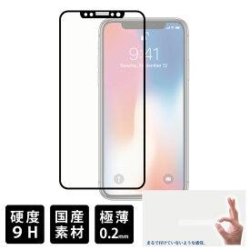 ガラスフィルム iPhoneX iPhone8 iPhone7 HUAWEI honor8 P9 Xperia 液晶 保護フィルム アンチグレア ブルーライトカット 0.2mm 9H