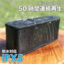 bluetooth スピーカー 防水対応 小型 高音質 お風呂 アウトドア に最適 ブルートゥース ワイヤレス bluetooth5.0 車 P…