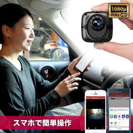 ドライブレコーダー 駐車監視 対応 日本正規 取付簡単 ドラレコ 小型 フルHD 高画質 1080p HDR 夜間対応 衝撃感知 Gセンサー 常時録画 ループ録画 16GB SDカード付 LACITA PinoPico