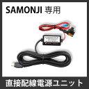 SAMONJIドライブレコーダー専用直接配線用電源ユニット【ヒューズの形状(低背・ミニ平型・平型)は車種によって異なりますのでご注意ください。】