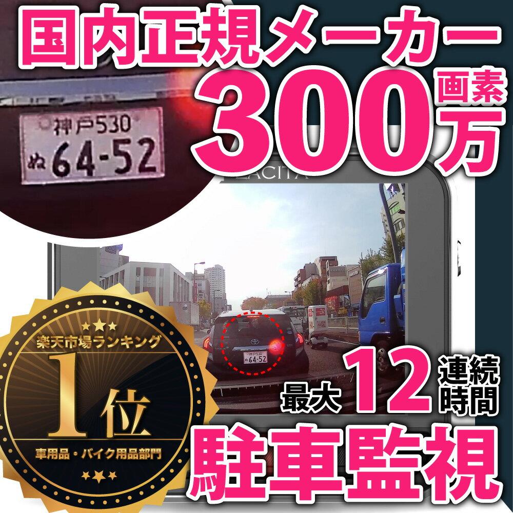 【 国内正規品 】Full HDを超えた1296p 最新型 ドライブレコーダー ドラレコ 高画質 衝撃感知 Gセンサー 駐車監視 HDR/WDR対応 LED信号機対応 電波干渉防止 16GB microSDカード付属 LACITA SAMONJI