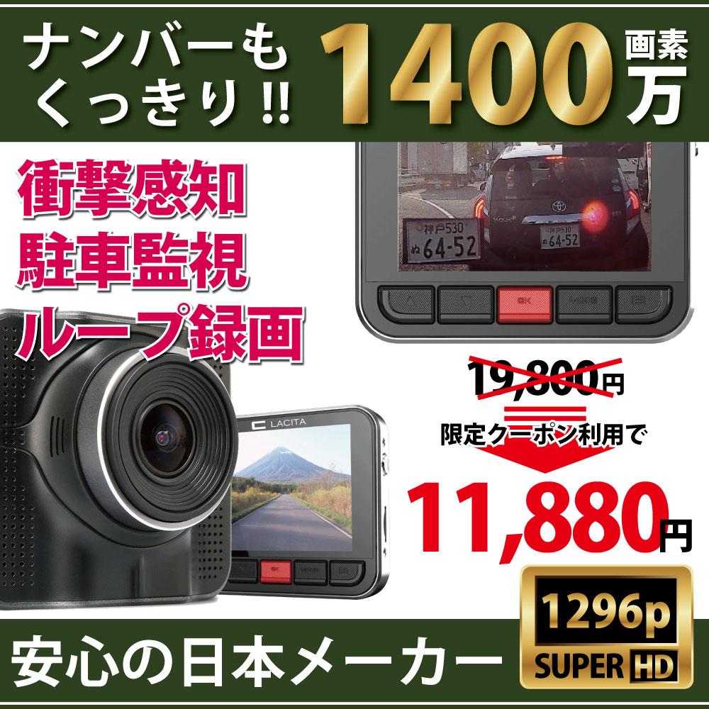 【日本正規品】Full HDを超えた1400万画素 ドライブレコーダー 1296pスーパーHD 最新型 ドラレコ 高画質 衝撃感知Gセンサー 画角160度 駐車監視モード HDR/WDR対応 LED信号機対応 電波干渉防止 16GB microSDカード付属 LACITA SAMONJI