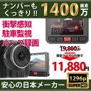 【日本正規品】Full HDを超えた1400万画素 ドライブレコーダー 1296pスーパーHD 最新型 ドラレコ 高画質 衝撃感知Gセンサー 画角160度 駐車...