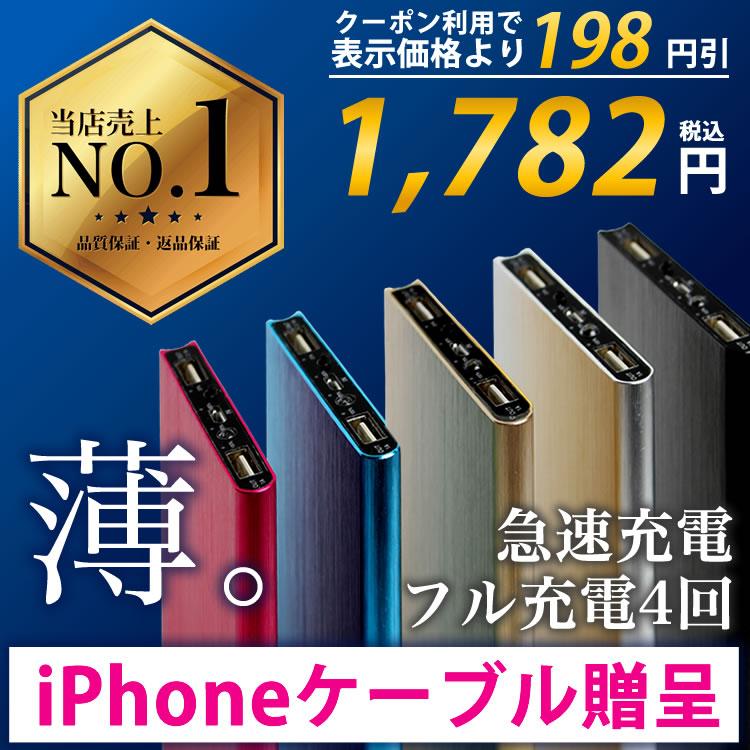 【月間ランキング1位】モバイルバッテリー 8800mAh 大容量 急速充電 iPhoneケーブル贈呈 超薄型 バッテリー スマホ モバイルバッテリー 携帯 充電器 ピンク USB iPhone6s iPad iphone SE IQOS アイコス 対応 アイフォン 人気 返品保証 Thinny8800