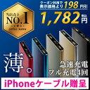 【月間ランキング1位】モバイルバッテリー 8800mAh 大容量 急速充電 iPhoneケーブル贈呈 超薄型 バッテリー スマホ モ…