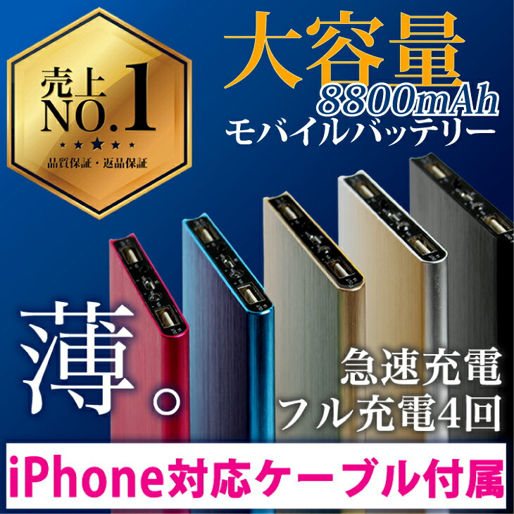 【月間ランキング1位】モバイルバッテリー 8800mAh 大容量 急速充電 iPhone対応ケーブル付 超薄型 バッテリー スマホ モバイルバッテリー 携帯 充電器 ピンク USB iPhonex iPad iphone 8 IQOS アイコス 対応 アイフォン 人気 返品保証 Xperia XZ 等 Type-C 対応 Thinny8800