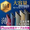 【月間ランキング1位】モバイルバッテリー 8800mAh 大容量 急速充電 iPhone対応ケーブル付属 超薄型 バッテリー スマ…