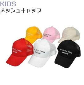 子供 帽子 メッシュ キャップ CAP 日よけ 50〜54cm レッド イエロー ブラック ホワイト ピンク ベージュ 6カラー オシャレ 小学生 キッズ KIDS かわいい こども おしゃれ 子ども 小物 男の子 女の子 人気