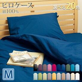 20色 日本製 プレーンカラーコレクション 【ピロケース/M】枕 まくら20色 カバー シーツ ポロケース まくら ホームソフト