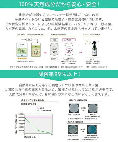 【送料無料】消臭除菌スプレー50ml3本セットヒノキHINOKISPRAY日本製天然成分100%オーガニック携帯用マスク旅行外出部屋ペットリラックスリフレッシュ掃除車トイレ風呂