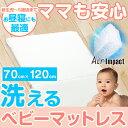 ベビー マットレス 洗える ベビーマットレス 敷布団 エアインパクト Air impact 軽い 高反発 保育園 幼稚園 持ち運び …