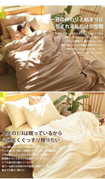 ダブルガーゼ【掛け布団カバー/シングル】コットン綿100%寝室可愛い洗える洗濯機ベッド布団カバー北欧シンプルインテリア雑貨ラッピング可
