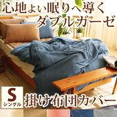 【2枚以上で送料無料】ダブルガーゼ掛けカバー/シングル