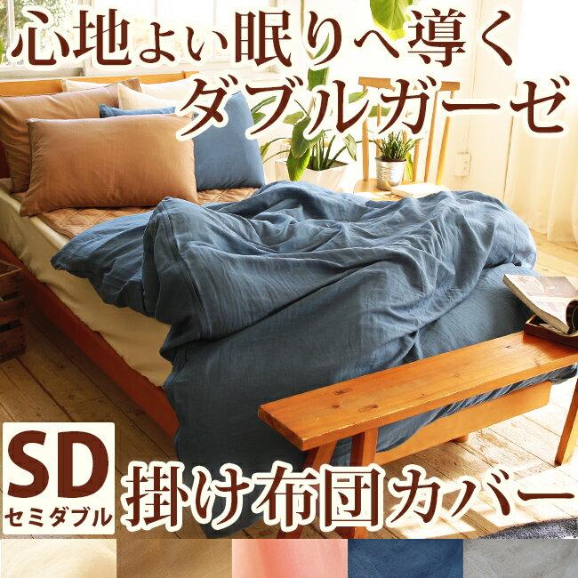 [タイムセール]【2枚以上で送料無料】ダブルガーゼ HarvestRoom(ハーベストルーム)【掛け布団カバー/セミダブル】コットン 綿100% 寝室 可愛い 洗える 洗濯機 ベッド 布団カバー 北欧 シンプル インテリア 雑貨 ラッピング可 掛カバー ギフト