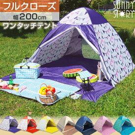 ワンタッチテント フルクローズUNNYTORY ポップアップテント 両面メッシュ 3人用 4人用 テント サンシェード 軽量 簡単 設置 コンパクト 日焼け 紫外線対策 遮熱 防災グッズ かわいい おしゃれ