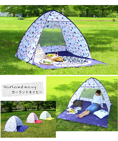 テントアウトドアワンタッチテント簡単軽量日よけキャンプかわいいおしゃれ柄ピクニックフェスアウトドアキャンプレジャー海公園花見運動会サンシェードおしゃピクインスタ栄え