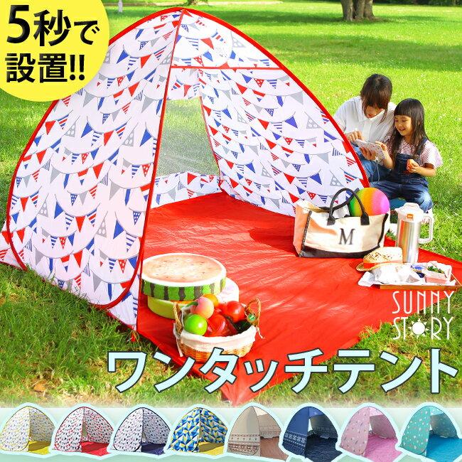 テント アウトドア ワンタッチテント 簡単 軽量 日よけ キャンプ かわいい おしゃれ 柄 ピクニック フェス アウトドア キャンプ レジャー 海 公園 花見 運動会 サンシェード おしゃピク インスタ栄え