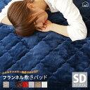 【送料無料】【敷きパッド/セミダブル(120×200cm)】フランネル敷き布団カバー あったか あたたか 暖かい 寝室 可愛い…
