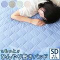 寝苦しい夜にぴったり!ひんやり涼しい、おしゃれな接触冷感のシーツ・敷きパットは?