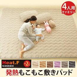 発熱敷きパッド【4人用】