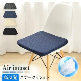 高反発エアークッション 座布団 エアーインパクト airimpact シートクッション 高反発 洗える 蒸れない 疲れない 痛くない 3次元構造 快適な座り心地 通気性
