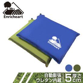 Enricheart インフレータブルクッション アウトドア テントクッション キャンプ 自動膨張式 収納コンパクト 持ち運び エアクッション 厚さ5cm 登山用