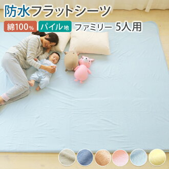 I wash the 280x205cm-maru, and cotton pile cotton baby bed-wetting sheet care pet sheet tarpaulin bed-wetting seat dog and cat restroom deep-discount vomiting waterproofing measures lapping is possible