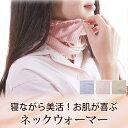 【メール便送料無料】シルク ネックウォーマー スヌード マフラー レディース おしゃれ 絹 日本製 就寝用 保湿 おやす…