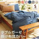【2枚以上で送料無料】ダブルガーゼ HarvestRoom(ハーベストルーム)【掛け布団カバー/シングル】コットン 綿100% 寝…