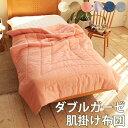 【2枚以上で送料無料】ダブルガーゼ HarvestRoom(ハーベストルーム)【肌掛け布団/シングル】コットン 綿100% 寝室 …