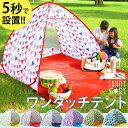 テント アウトドア ワンタッチテント サニーストーリー 簡単 軽量 日よけ キャンプ かわいい おしゃれ 柄 ピクニック …