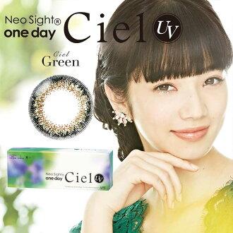 ★ ★ CIEL green 14.2 mm diameter ★ color contact lenses Ciel Brown Neo shibht ciel 1day 30 p moisturizing formula New! naturalkarakon (coloured) (circle lenses) (ring Cara com) (Aire)