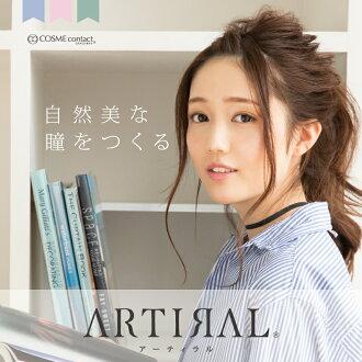 熟悉 artiral-ARTIRAL-天然彩色隐形眼镜棕色 / 黑色和赭色颜色不知道卡拉 com 圈镜头 (纯自然 flare) (近视联系人) (学位和 no /) (彩色)