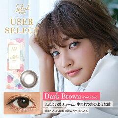 元々の瞳のような素がキレイユーザーセレクトセレクトフェアリーワンデー1箱10枚度あり度なし2トーンのONタイプ3トーンのOFFタイプナチュラルカラコンサニーブラウンシトラスブラウンミスティーグレーライトブラウンスタンダードブラウンダークブラウン