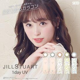カラコン ジルスチュアート ワンデー UV 1箱10枚 度あり 度なし 1日使い捨て ワンデーカラコン カラーコンタクト JILLSTUART 1day UV SEED シード