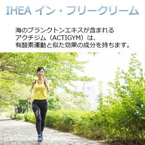 送料無料痩身クリームIHEAイン・フリークリームダイエットマッサージ運動不足代謝筋力脂肪体重ウエストヒップ太ももセルライト人気おすすめ