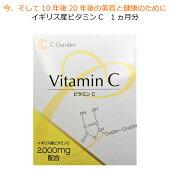 イギリス産高濃度ビタミンC1包に2,000mgC-GardenVitaminC30包約1ヵ月分サプリサプリメント粉末美容健康美白喫煙コラーゲンかぜ免疫力抵抗力人気おすすめ