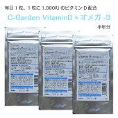 送料無料高濃度ビタミンDC-GardenVitaminD&オメガ33個セット半年分サプリ粒カルシウム骨妊娠妊活健康かぜインフルエンザ免疫力抵抗力人気おすすめ