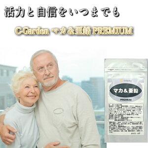 C-Gardenマカ&亜鉛PREMIUMサプリ健康美容ミネラル筋肉スタミナ妊活元気活力男性女性人気おすすめネコポス便