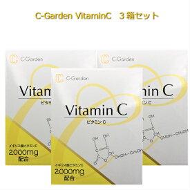 イギリス産 ビタミンC 1包に2,000mgのビタミンC配合 C-Garden VitaminC 30包 3箱セット 約3ヵ月分 サプリ サプリメント 粉末 美容サプリ 健康サプリ 美白 喫煙 コラーゲン 人気 おすすめ