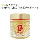 化粧水美容液潤い美肌金箔とプラセンタ配合のプラスαケアゴールドジェル60g