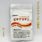 送料無料アスタキサンチンサプリビタアスチン60粒メール便サプリメント美容健康美肌眼精疲労疲れルティンビタミンE人気おすすめ