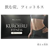 ダイエットサプリ黒汁フィットネス60g約1ヵ月分コンパクト便kurojiru健康美容ドリンク食品スティック乳酸菌ビフィズス菌炭の力でフィットネス送料無料おすすめ