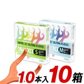 歯間ブラシ ライオンDENT.EX ウルトラフロス 10本入×10個 歯間 デンタルフロス 口臭予防 口臭対策 送料無料