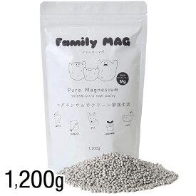 ○Family MAG(ファミリーマグ) 1200g マグネシウム粒 高純度 99.95%以上 洗濯 お風呂 水素風呂 水素浴 掃除 肥料 送料無料 【キャッシュレス5%還元】