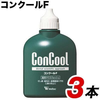 ウエルテック コンクールF 100ml 3本 セット 予防 洗口液 マウスウォッシュ 口臭 (医薬部外品) 送料無料